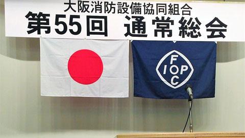 ㈶日本消防設備暗線センター理事長表彰