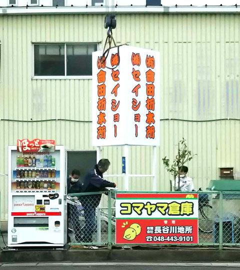 戸田市の印刷会社と製本会社の野立て看板