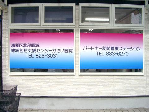 さいたま市の企業 ウインド表札