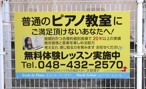 ピアノ教室のパネルフェンス看板 戸田市