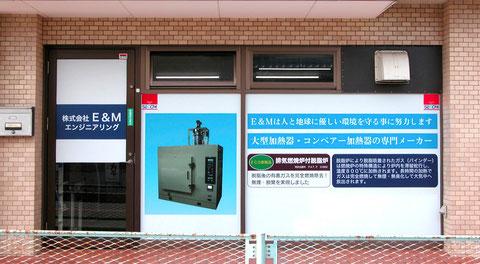 浅香氏の会社 ウインド表札及び広告