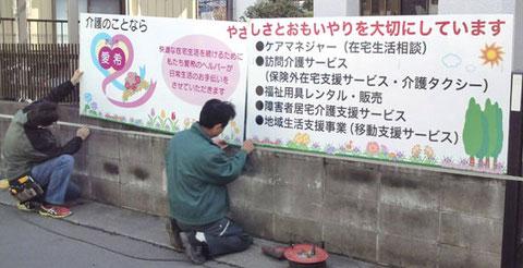 さいたま市の訪問介護会社のフェンス看板