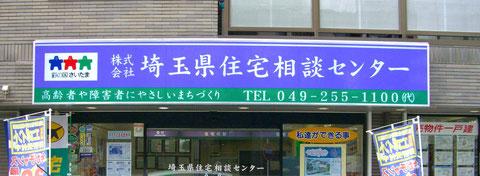 さいたま市の事業所 欄間電飾看板