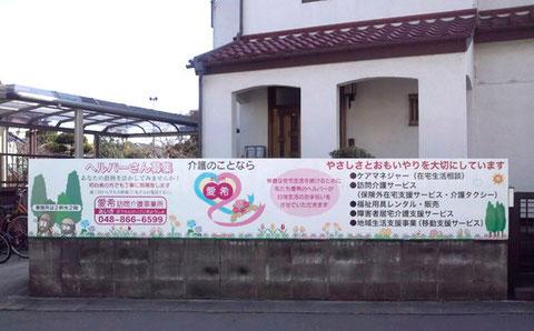 さいたま市の会社企 壁付け看板(フェンス看板)