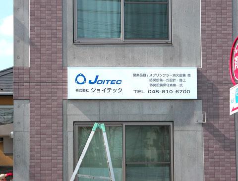 さいたま市の住宅設備会社 欄間看板(壁面看板)