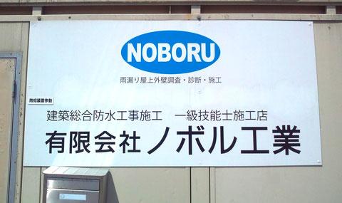 さいたま市の会社企 パネル看板(表札)