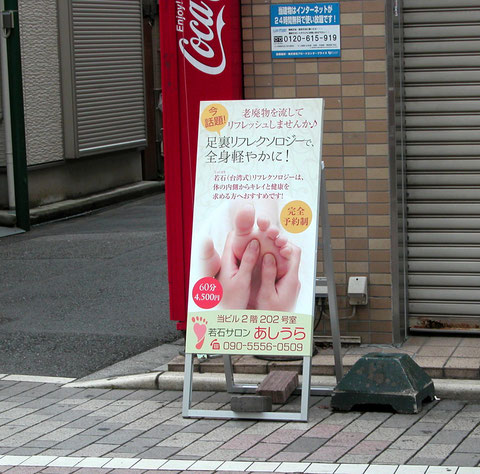 健康サロンのスタンド看板  蕨市