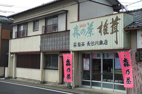 長谷川健一商店・店舗画像