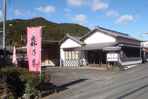 森乃茶園・店舗画像