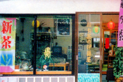お茶の伊藤屋・店舗画像