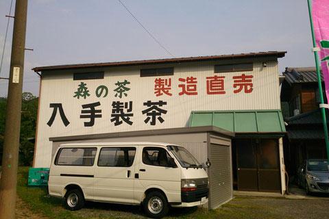 入手製茶・店舗画像