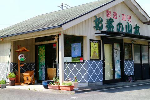 山本商店・店舗画像