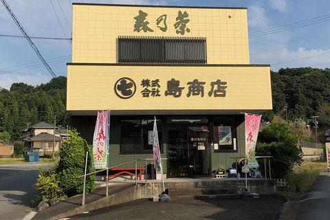 島商店・店舗画像