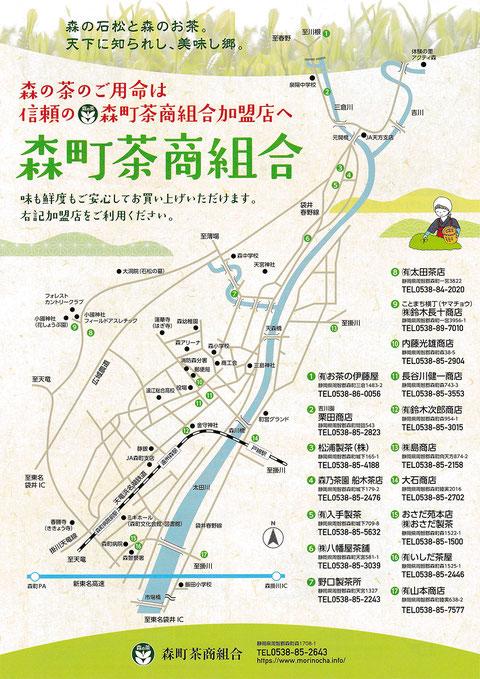組合店舗マップ(表面)の画像