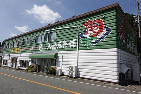 八幡屋茶舗・店舗画像
