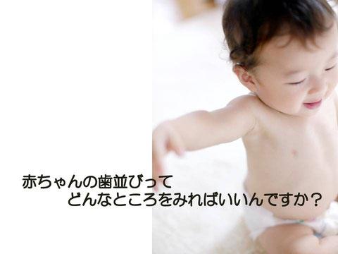 矯正 歯科 徳島 鳴門市 子ども 赤ちゃん