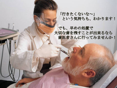 鳴門市 歯医者 歯科 むし歯 痛み