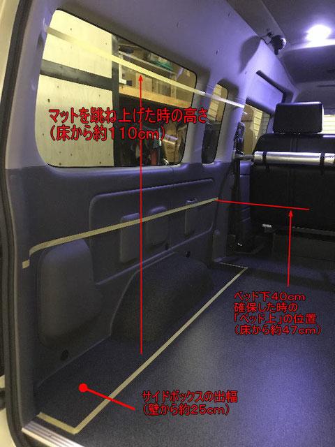 NV350キャラバンにベッドを製作する