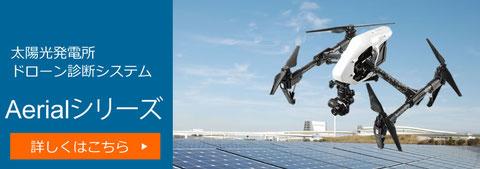 太陽光発電所ドローン診断システム