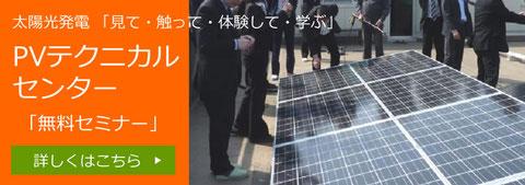 太陽光発電を見て・触って・体験して・学ぶ