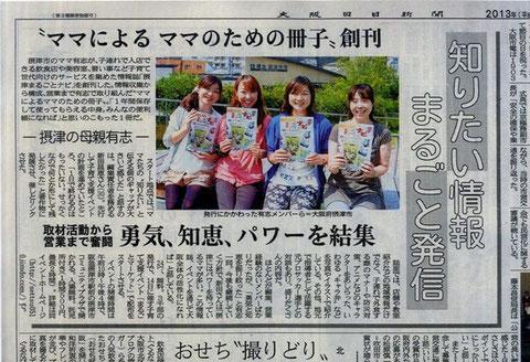大阪日日新聞2013/9/13