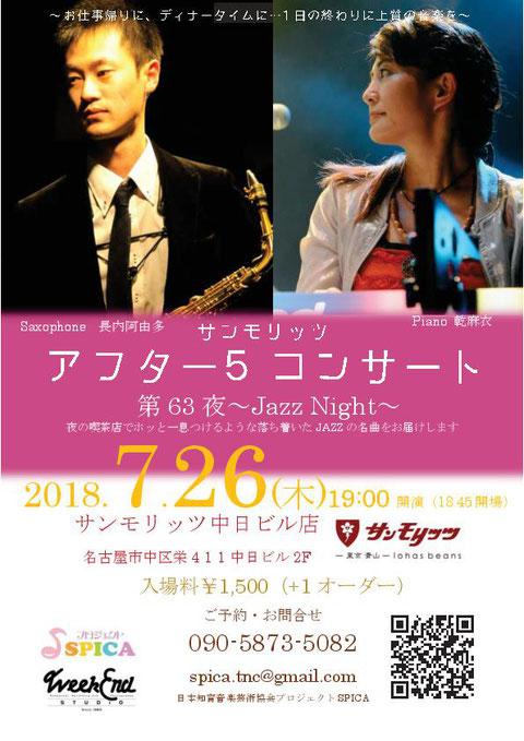 7/26(木)Jazz Night 長内阿由多(as)乾麻衣(p)