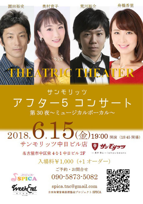 6/15(金)THEATRIC THEATER