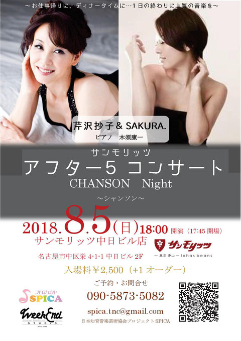 8/5(日) 芹沢抄子&SAKURA. ピアノ 木須康一