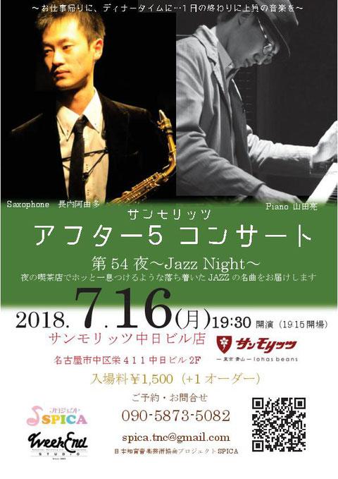 7/16(月)Jazz Night 長内阿由多(as)山田亮(p)