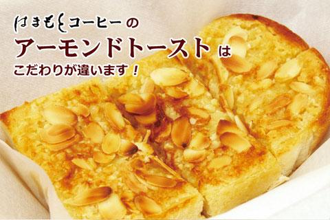 姫路名物アーモンドトースト-はまもとコーヒーのアーモンドトーストはひと味違います!