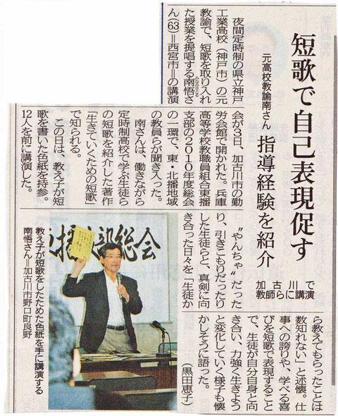 神戸新聞 2010.7.4
