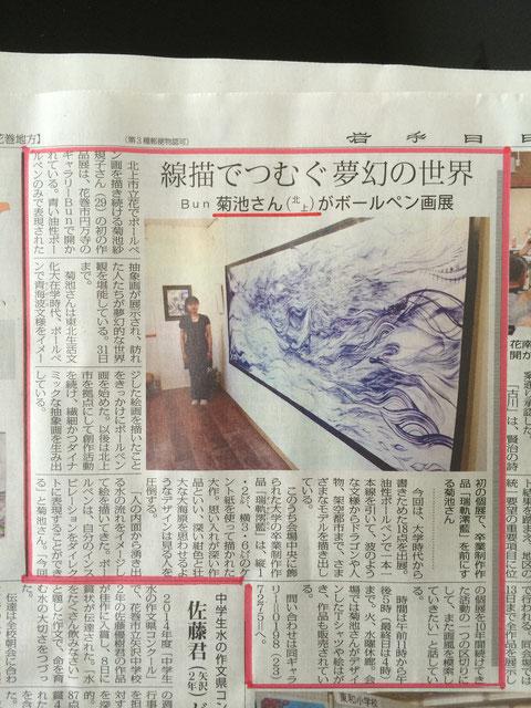 岩手日日新聞