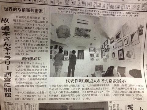 AU展の、掲載された新聞記事です。