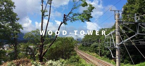 ウッドタワー工法