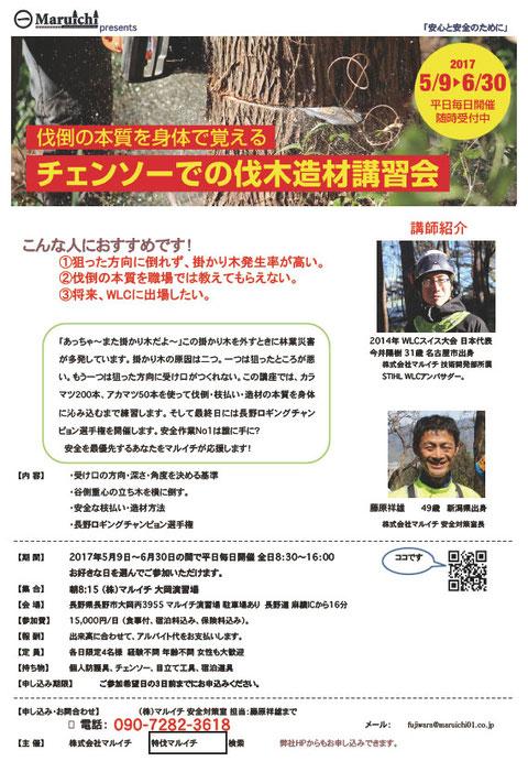 2017年5月9日(火)〜6月30日(金)チェンソー伐木造材講習会の案内チラシ