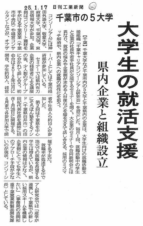 千葉の学生に対する就活支援ということで、千葉の大学と企業が連携して行うという具体的内容で日刊工業新聞に紹介されました