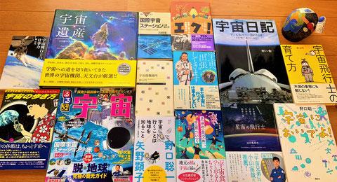 宇宙に関する本の一部。新刊は「宇宙に行くことは地球を知ること」(野口聡一飛行士、矢野顕子さん 取材・文 林公代 光文社新書)です。
