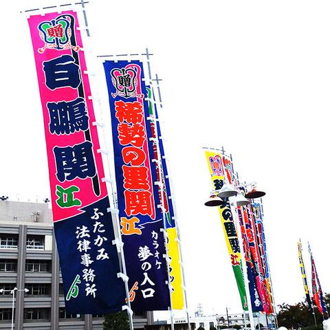 相撲興行のときののぼり旗