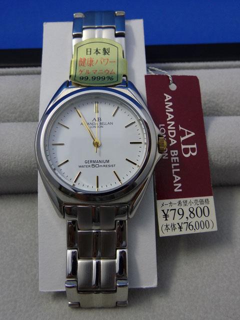 アマンダ べラン AB-503MB メーカー希望小売価格¥76,000⇒¥10,000(84.2%OFF)