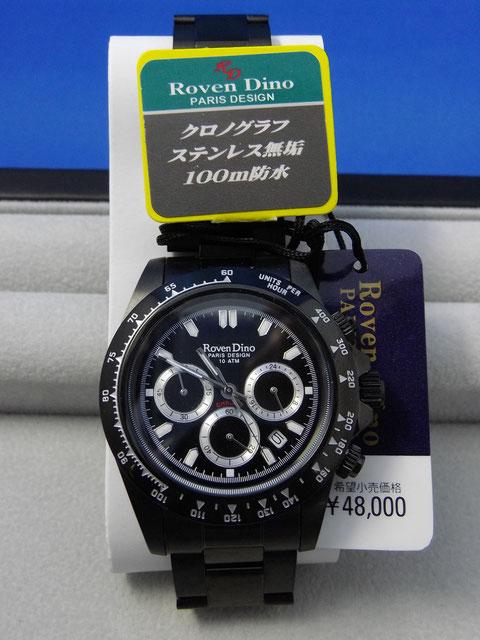 ロマン ディーノ RD3200-5 メーカー希望小売価格¥48,000⇒¥9,500(80.2%OFF)