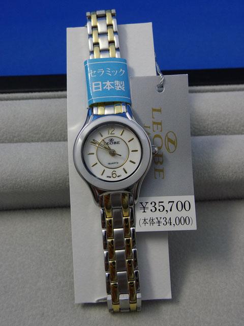 リオべ YL-317LC メーカー希望小売価格¥34,000⇒¥9,500(72%OFF)