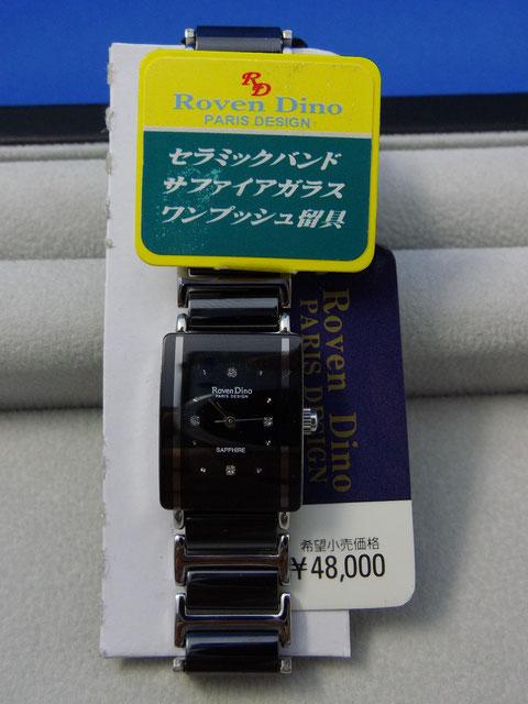 ロマン ディーノRD3081-2 メーカー希望小売価格¥48,000⇒¥9,500(80.2%OFF)