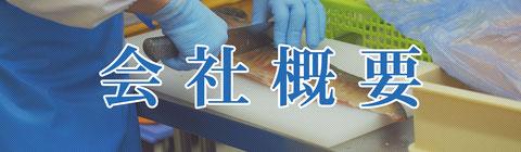 株式会社Local Specialty Products会社概要