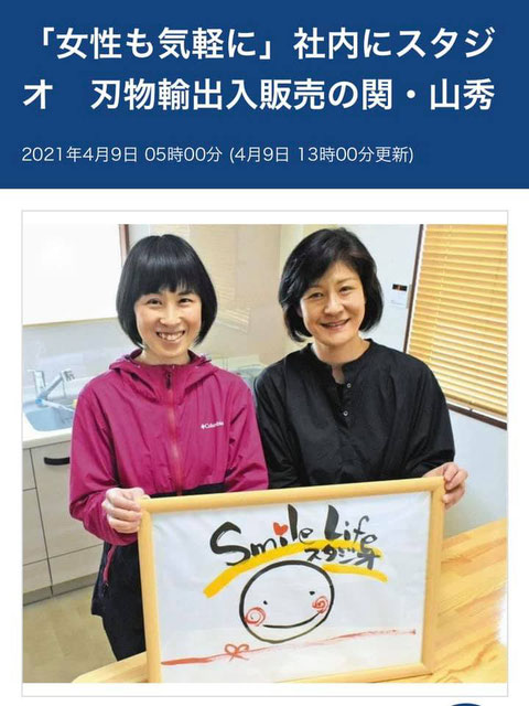 SmileLifeスタジオのポスターは大野敦子さん画