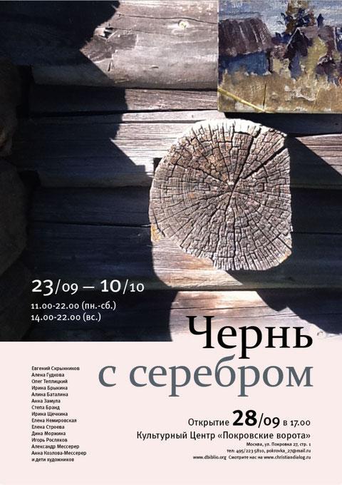 """Выставка """"Чернь с серебром"""" 2013 Культурный центр Покровские ворота"""