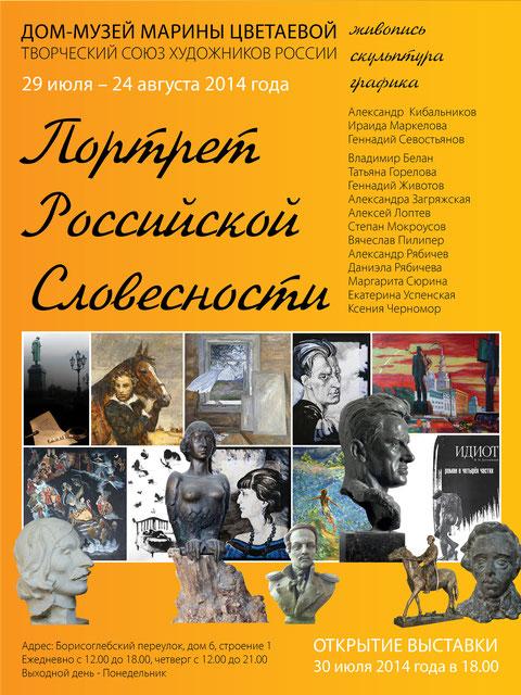 Афиша портрет русской словесности