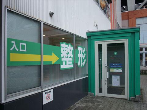 エメラルド整形外科疼痛クリニックは札幌市北区麻生に位置し、地下鉄南北線麻生駅6番出口から徒歩1分です。