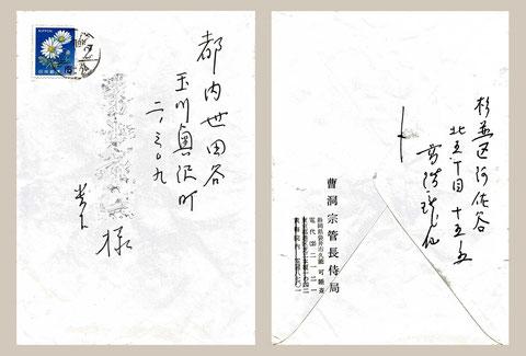 高階瓏仙禅師書簡・封筒(東川寺所蔵)
