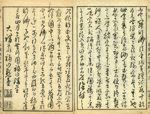 教観綱宗会釋・福山黙堂・序-2
