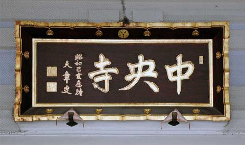 札幌・中央寺・寺号額(福井天章老師)(撮影・東川寺)
